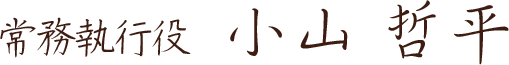 代表 小山哲平のサイン